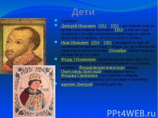 Дети Сыновья: Дмитрий Иванович (1552—1553), наследник отца во время смертельной