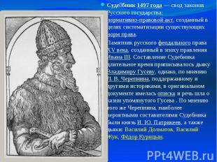Суде бник 1497года— свод законов Русского государства; нормативно-пр