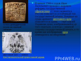 В начале 1560-х годов Иван Васильевич произвел знаковую реформу государственной