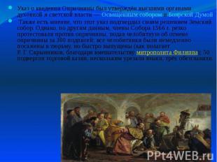 Указ о введении Опричнины был утверждён высшими органами духовной и светской вла