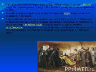 Началом образования опричного войска можно считать тот же 1565 год, когда был сф