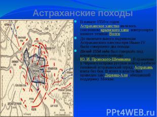 Астраханские походы В начале 1550-х годов Астраханское ханство являлось союзнико