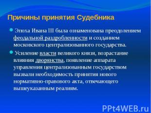 Причины принятия Судебника Эпоха Ивана III была ознаменована преодолением феодал