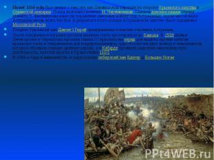 Поход 1556 года был связан с тем, что хан Дервиш-Али перешёл на сторону Крымског