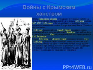 Войны с Крымским ханством Войска Крымского ханства устраивали регулярные набеги