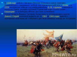 В 1558году войско союзного Москве польского князя Дмитрия Вишневецкого оде