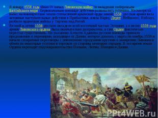 В январе 1558 года Иван IV начал Ливонскую войну за овладение побережьем Балтийс