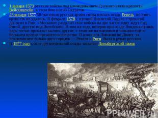 1 января 1573 русские войска под командованием Грозного взяли крепость Вейсенште