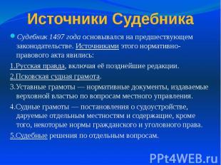 Источники Судебника Судебник 1497 года основывался на предшествующем законодател