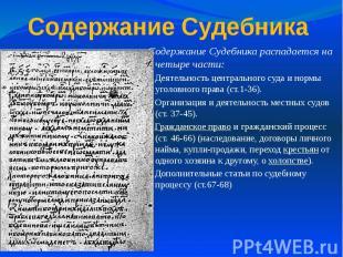 Содержание Судебника Содержание Судебника распадается на четыре части: 1.Деятель