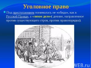 Под преступлением понималась не «обида», как в Русской Правде, а «лихое дело»( д