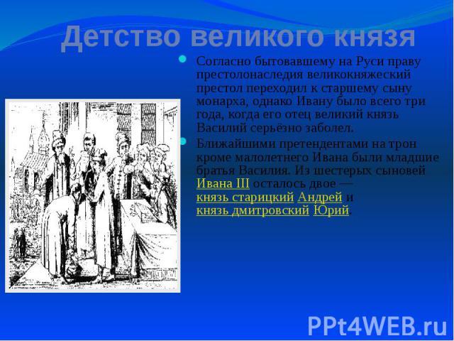 Детство великого князя Согласно бытовавшему на Руси праву престолонаследия великокняжеский престол переходил к старшему сыну монарха, однако Ивану было всего три года, когда его отец великий князь Василий серьёзно заболел. Ближайшими претендентами н…