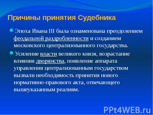 Причины принятия Судебника Эпоха Ивана III была ознаменована преодолением феодальной раздробленности и созданием московского централизованного государства. Усиление власти великого князя, возрастание влияния дворянства, появление аппарата управления…