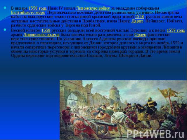 В январе 1558 года Иван IV начал Ливонскую войну за овладение побережьем Балтийского моря. Первоначально военные действия развивались успешно. Несмотря на набег на южнорусские земли стотысячной крымской орды зимой 1558, русская армия вела активные н…