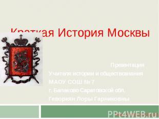 Краткая История Москвы Презентация Учителя истории и обществознания МАОУ СОШ № 7