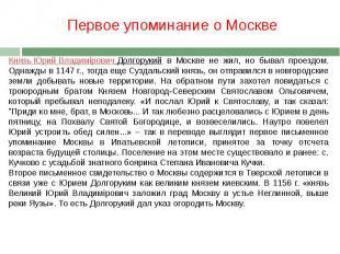 Первое упоминание о Москве