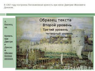 В 1367 году построена белокаменная крепость при князе Дмитрии Ивановиче Донском.