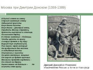 Москва при Дмитрии Донском (1359-1389) И былой стене на смену Строит каменную ст