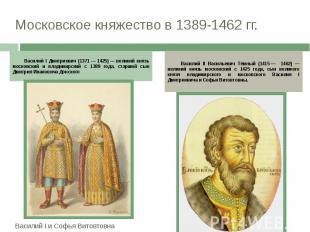 Московское княжество в 1389-1462 гг. Василий I и Софья Витовтовна