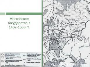 Московское государство в 1462-1533 гг.