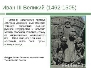 Иван III Великий (1462-1505)