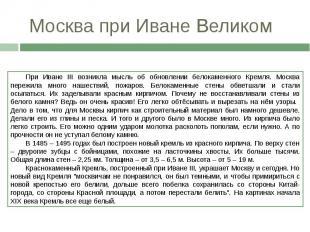Москва при Иване Великом