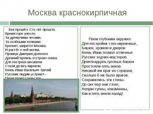 Москва краснокирпичная Век прошёл. Сто лет прошло, Время горе унесло. За дремучи