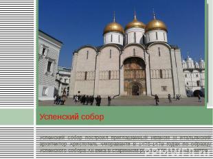 Успенский собор Успенский собор построил приглашенный Иваном III итальянский арх
