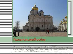 Архангельский собор Существующий собор был сооружён в 1505 — 1508 гг. под руково