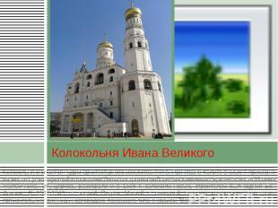 Колокольня Ивана Великого Колокольня считается чудом архитектурного искусства XV