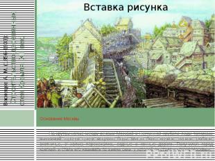 Основание Москвы На крутом холме между реками Москвой и Неглинной срубили люди т