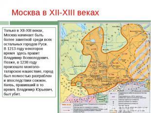 Москва в ХII-ХIII веках