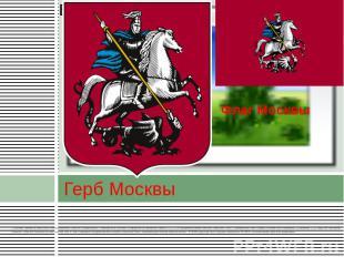 Герб Москвы У Москвы появился свой герб с изображением Георгия-Победоносца – пок