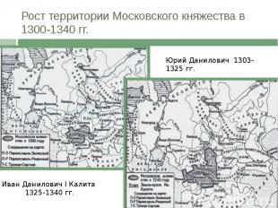 Рост территории Московского княжества в 1300-1340 гг.