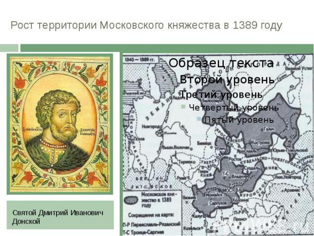 Рост территории Московского княжества в 1389 году Святой Дмитрий Иванович Донской