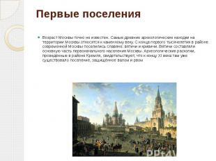 Первые поселения Возраст Москвы точно не известен. Самые древние археологические