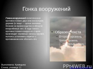 Гонка вооружений Гонка вооружений-политическое противостояние двух или нескольки