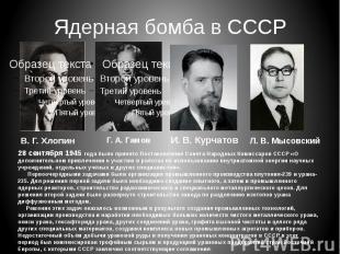 Ядерная бомба в СССР В. Г. Хлопин