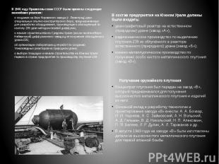 В 1945 году Правительством СССР были приняты следующие важнейшие решения: В 1945