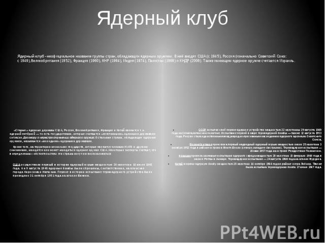 Ядерный клуб Ядерный клуб - неофициальное название группы стран, обладающих ядерным оружием. В неё входятСША(c1945),Россия(изначальноСоветский Союз: с1949),Великобритания(1952),Франция(1960…