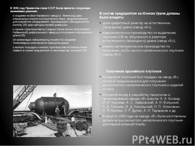 В 1945 году Правительством СССР были приняты следующие важнейшие решения: В 1945 году Правительством СССР были приняты следующие важнейшие решения: о создании на базе Кировского завода (г. Ленинград) двух специальных опытно-конструкторских бюро, пре…