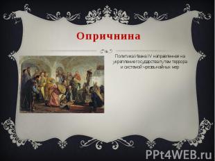 Опричнина Политика Ивана IV направленная на укрепление государства путем террора