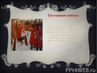 Постоянное войско первое постоянное войско на Руси, имевшее признаки регулярной