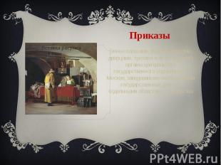 Приказы (иначе палатами, избами, дворами, дворцами, третями или четвертями) орга