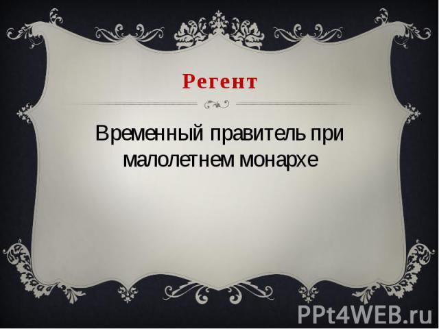 Регент