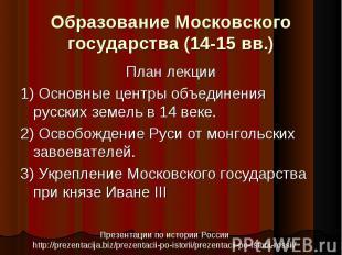 План лекции План лекции 1) Основные центры объединения русских земель в 14 веке.