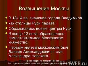 В 13-14 вв. значение города Владимира В 13-14 вв. значение города Владимира как
