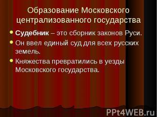 Судебник – это сборник законов Руси. Судебник – это сборник законов Руси. Он вве