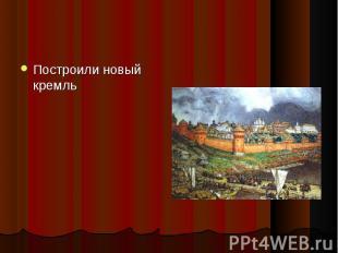 Построили новый кремль Построили новый кремль