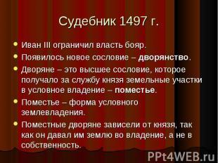 Иван III ограничил власть бояр. Иван III ограничил власть бояр. Появилось новое